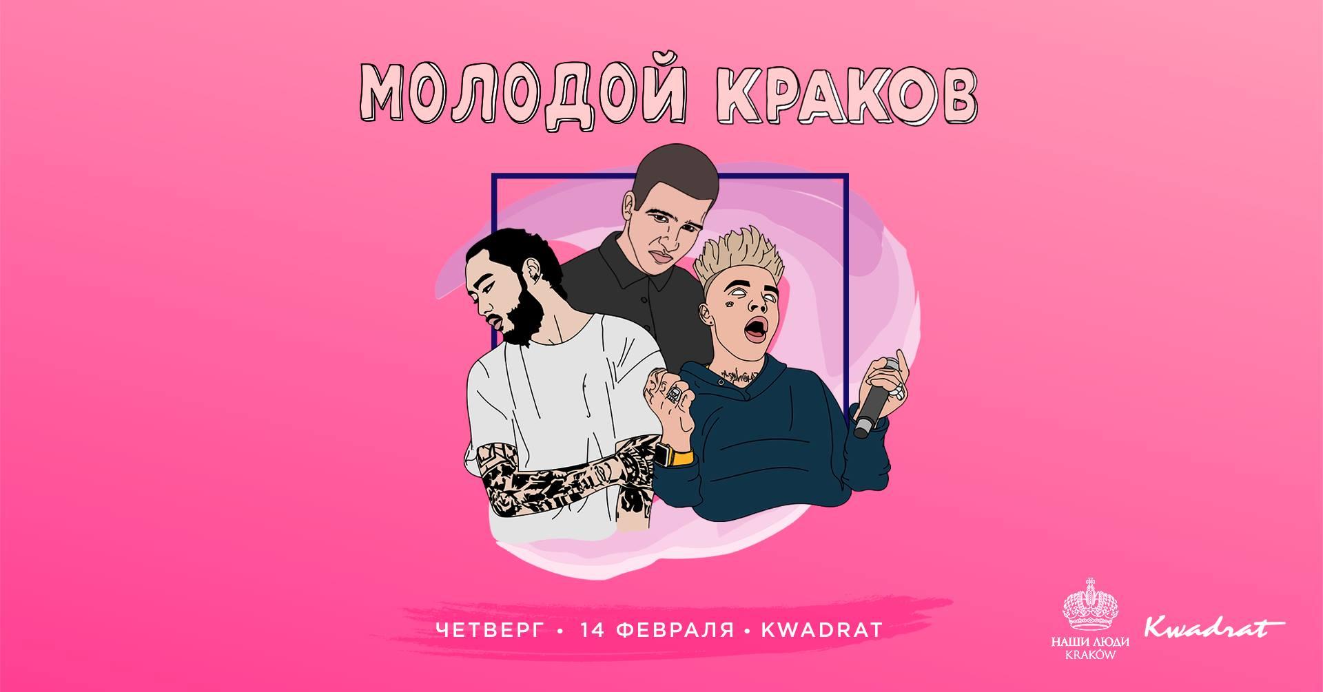 Młody Kraków