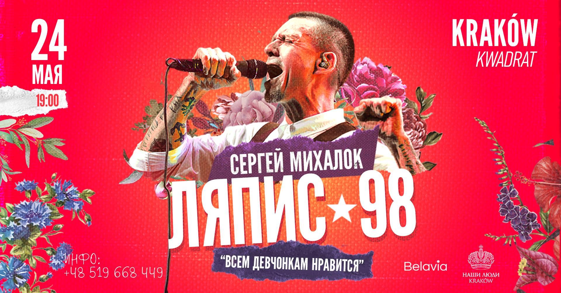 LYAPIS 98!